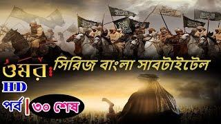 Omar Series With Bangla Subtitles HD Part 30 Last Full ❇ I Movie ❇Islamic Movie ❇ Historical Movie