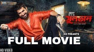 SULTAN THE SAVIOUR | JEET | MIM | PRIYANKA | RAJA CHANDA |  Full HD Movie | Jeet new Released MOVIE