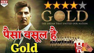 Gold Movie Review: पैसा वसूल है Akshay की ये Film, देखकर आपको भी होगा गर्व