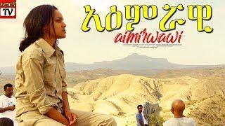 አዕምሯዊ - Ethiopian movie 2018 latest full film Amharic film freedom