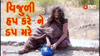 Vijuli Hap Karene Dap Mare  | Gujarati Comedy 2019 | One Media