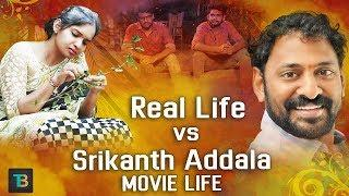 Real Life vs Srikanth Addala Movie Life || Latest Telugu Comedy Video || Thopudu Bandi