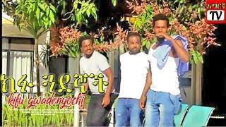 ክፉ ጓደኞች - Ethiopian movie 2018 latest full film Amharic film missionu
