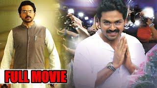 Karthi Recent Super Hit Telugu Full HD  Movie | Karthi | Mana Cinemalu