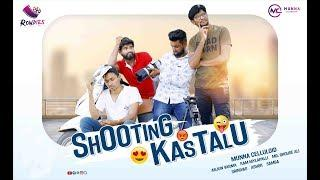 SHOOTING KASTALU |  ROWDIES FOR U | TELUGU COMEDY SHORT FILM - 2018 #Telugushortfilm