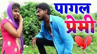 || COMEDY VIDEO || पागल प्रेमी  || Bhojpuri Short Movie Pagal Premi |MR Bhojpuriya