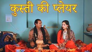 कुश्ती की प्लेयर    Haryanvi Comedy 2018    Hariya & Sonia Raj    Pannu Films Comedy
