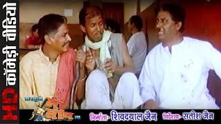 Comedy Scene || Jhan Bhulo Maa Baap La || Movie Clip - CG Film