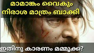 Mamaankam Malayalam movie|Upcoming Mammootty Movie|Upcoming Historical Movies