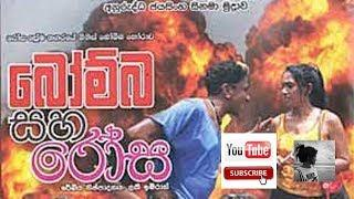 Bomba Saha Rosa | Sinhala Full Movie