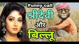 बिल्लू और श्रीदेवी comedy ||  Talking Tom and Sridevi funny call video || shridevi songs