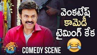 Venkatesh SUPERB COMEDY Scene | F2 Movie Comedy Scenes | Varun Tej | Mehreen | Tamanna | DSP