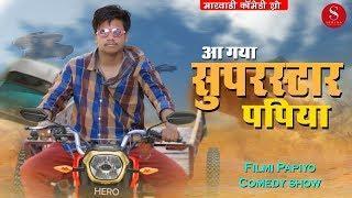 Superstar Papiya - Filmi Papiyo Comedy | Pankaj Sharma | आगया पपिया सुपरस्टार | Surana Film Studio