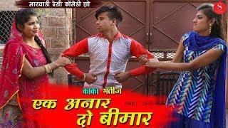एक अनार दो बीमार - सोना बाबू राजी | Kaka Bhatij Comedy Show | Pankaj Sharma | Surana Film Studio