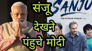 मोदी पहुंचे संजू फिल्म देखने देखिये फिर क्या हुवा | sanju full movie sanjay dutt
