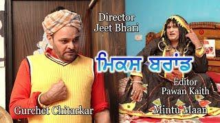 MIX BRAND | Gurchet Chitarkar | Mintu Maan | Jeet Bhari | Funny Comedy Video 2019
