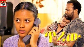 ጥሪው  - Ethiopian movie 2019 latest full film Amharic film yalmeshe
