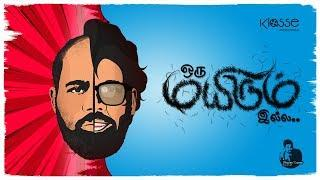 Oru Mayirum Illa -Tamil Comedy Short Film   Black Sheep premiere   Black Sheep