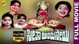 Seetha Aanjaneya - ಸೀತಾ ಆಂಜನೇಯ Kannada Full Movie | Baby Sheethal | Bank Janardhan | Sadhana | TVNXT