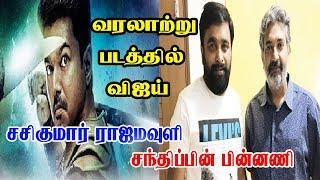 THALAPATHY VIJAY Next will be Historical Movie | Sasikumar Direction