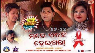 Mate Aids Heigala (Jogesh Jojo's Comedy Dukan Episode-32) Sambalpuri l RKMedia