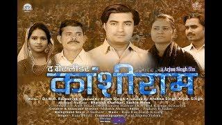 The Great Leader Kanshiram | Full HD Movie | Arjun Singh Films - (ASF) Presents | Arjun Singh
