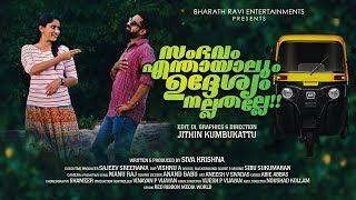ചേട്ടാ കോണ്ടം കൊണ്ട് ഇങ്ങനെ ഒരു പണിയുണ്ടല്ലേ Malayalam Comedy Short Film
