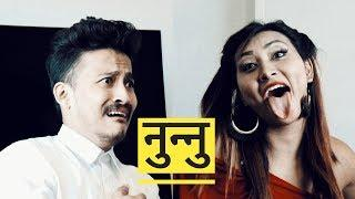 Nunnu   Nepali Comedy Short Film   PSTHA