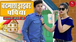 Papiyo Badmash Driver - Filmi Papiyo Comedy | पपियो बदमाश ड्राइवर | Surana Film Studio