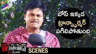 Sapthagiri Best Comedy Scene | Dr Prasad C/o Sitara Movie | Krishnudu | Latest Telugu Movies 2018