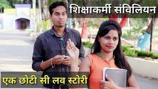 Sikshakarmi Samvilian    A short Love Story    The ADM Show    Chhattisgarhi Comedy   