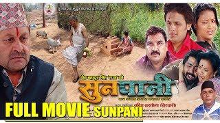 New Nepali Full Movie || SUNPANI || Dashain Special Nepali Movie || Virgo Tv