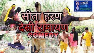 सीता हरण देसी रामायण [COMEDY]    NEW DESI COMEDY 2018    RSS FILM COMEDY