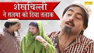 शेखचिल्ली ने सलमा को दिया तलाक | Short Film | Funny Comedy Film | Sekhchilli New Comedy 2019