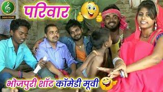 || comedy video || शार्ट भोजपुरी कॉमेडी फिल्म , देहाती परिवार कैसे रहते है जरूर देखें , इस वीडियो मे