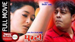 Ghumto | घुम्टेा | Nepali Full Movie | Dilip Rayamajhi | Jal Shah | Ramesh Upreti| Melina Manandhhar