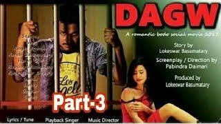 DAGW Part-3 New Bodo Full Film 2017 ||