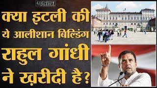 क्या  Viral video में दिख रही Italy की ये historical building Rahul Gandhi की प्रॉपर्टी है?