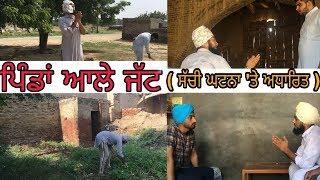 Pinda wale jatt | Punjabi funny video | Latest funny video clip | punjabi comedy film new 2018 |