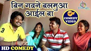 46 COMEDY SHORT FILM ???? | बिन गवने बलमुआ आईल बा | Vivek Shrivastava, Shivani Singh