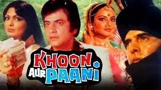 Khoon Aur Paani (1981) Full Hindi Movie | Feroz Khan, Jeetendra, Rekha, Parveen Babi, Rajesh Khanna