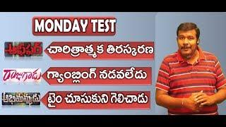 Officer First Week Total Collections Report | Rajugadu | Abhimanyudu | Monday Test | Mr. B