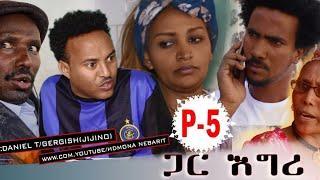 HDMONA - Part 5 - ጋር እግሪ ብ ዳኒኤል ተስፋገርግሽ (ጂጂ) Gar Egri by Daniel JIJI - New Eritrean movie 2018
