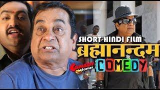 Brahmanandam Best Comedy Scenes ब्रह्मानंदम Short Hindi Film