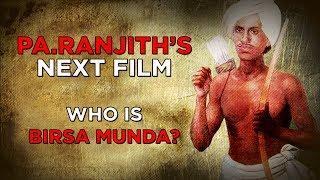 யார் இந்த பிர்சா முண்டா..? | Pa.Ranjith's Next Film | Birsa Munda