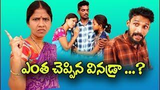 ఎంత చెప్పిన వినడ్రా ...? Enta Cheppina Vinadra Telugu Village Comedy Short Film | Mana Palle A2Z
