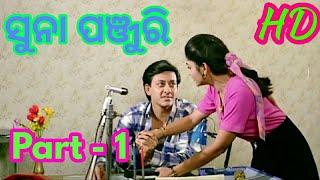 Suna Panjuri Odia Movie Full HD  Part - 1 || Sidhhant Mohapatra,Indira || Rabi Kinagi