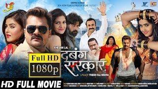 Dabang Sarkar दबंग सरकार || Super Hit || Full HD Movie || Khesari Lal Yadav & Akanksha Awasthi  2019