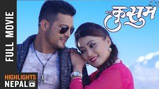 MERI KUSUM | New Nepali Full Movie 2018/2075 | Ft. Mohan Bogati, Harshika Shrestha