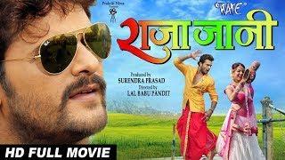 Raja Jani - राजा जानी | Khesari Lal Yadav, Priti Biswas | Bhojpuri Full Movie 2018 | Bhojpuri Film